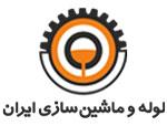 لوله و ماشین سازی ایران